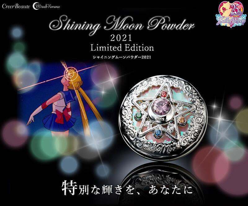 12月 日空版 日魂限定 美少女戰士 2021年限量版 粉餅 奇蹟浪漫 月亮粉餅盒