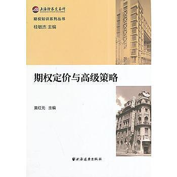 【愛書網】9787547608753 期權定價與高級策略 簡體書 作者:黃紅元 主編