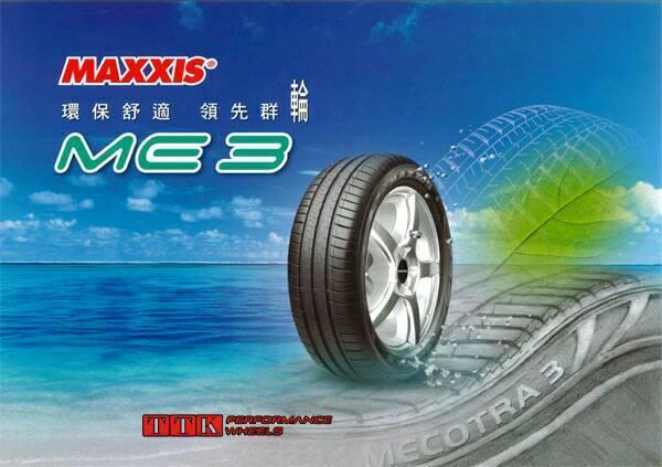 【員林 小茵 輪胎 舘 】瑪吉斯 ME3 165/65-14 綠能款 環保舒適轎車胎 (全國最低價~歡迎詢價)