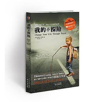 【愛書網】9787547709115 《我的小探險》 簡體書 作者:(美)吉莉安·羅賓遜何守源(譯)