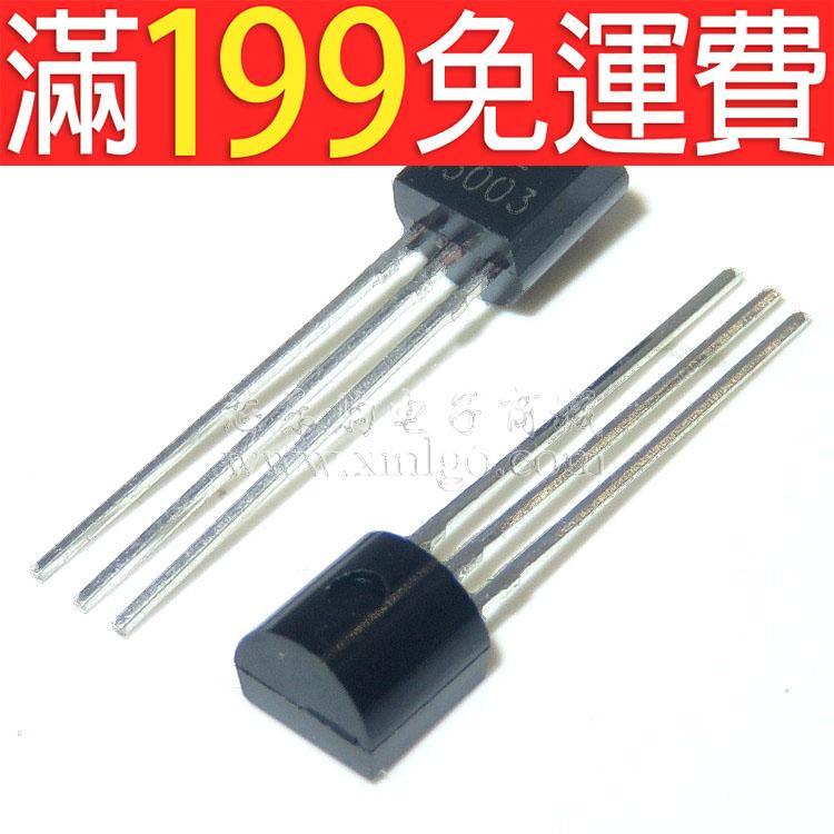 滿199免運MJE13003 直插TO-92 鐵腳 功率開關三極管 一包1000個=650元 230-02023