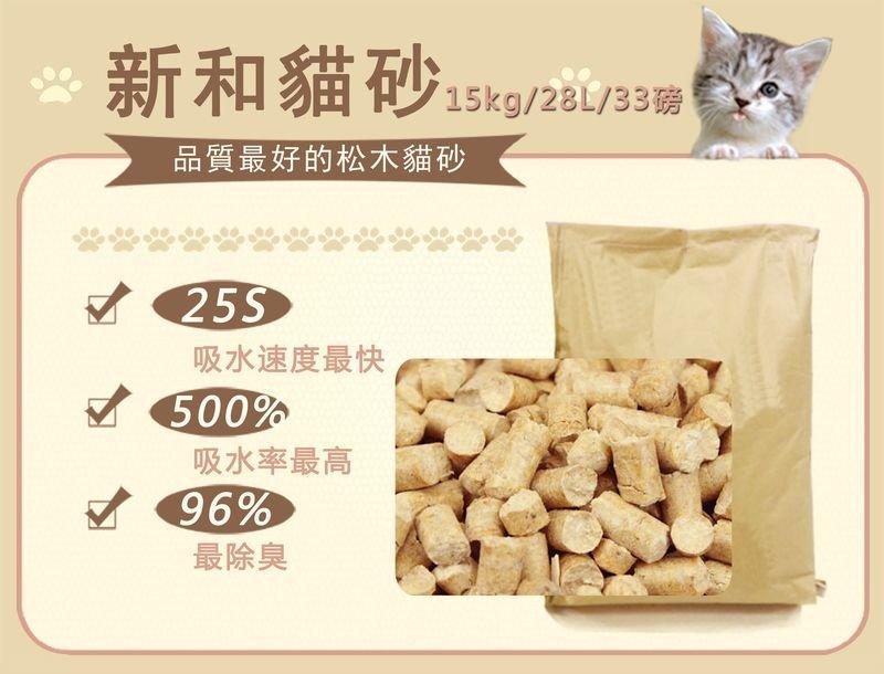 ■「現貨」新和分解型松木貓砂 15公斤 新和貓砂/木屑砂/松木砂/寵物砂/繁殖包-大榮[~A1]