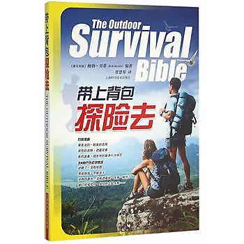【愛書網】9787547828915 帶上背包探險去 簡體書 作者:(澳)貝蒂 編著,賈慧琴 譯