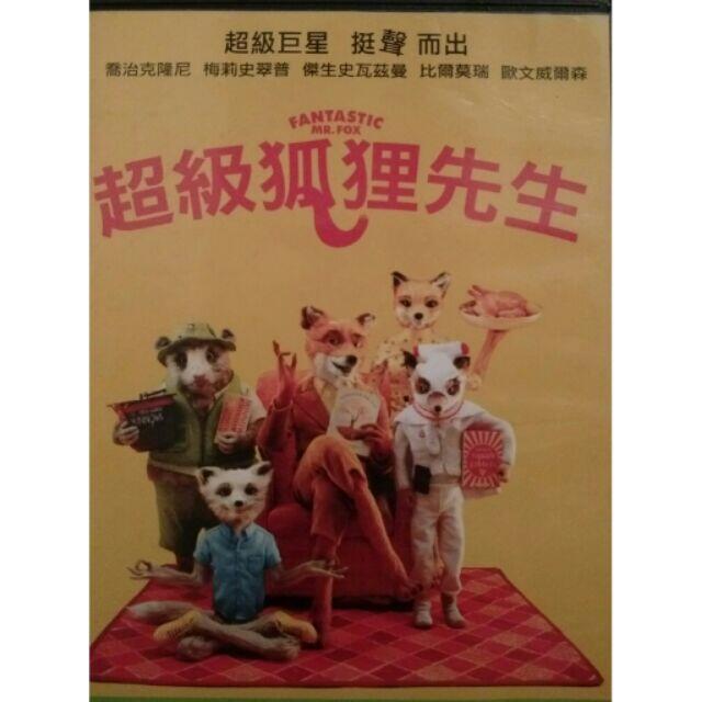 超級狐狸先生 /暢銷童書安德森首部改編動畫(當日出貨 英語發音 中/英文字幕)正版二手DVD 歐美 動畫