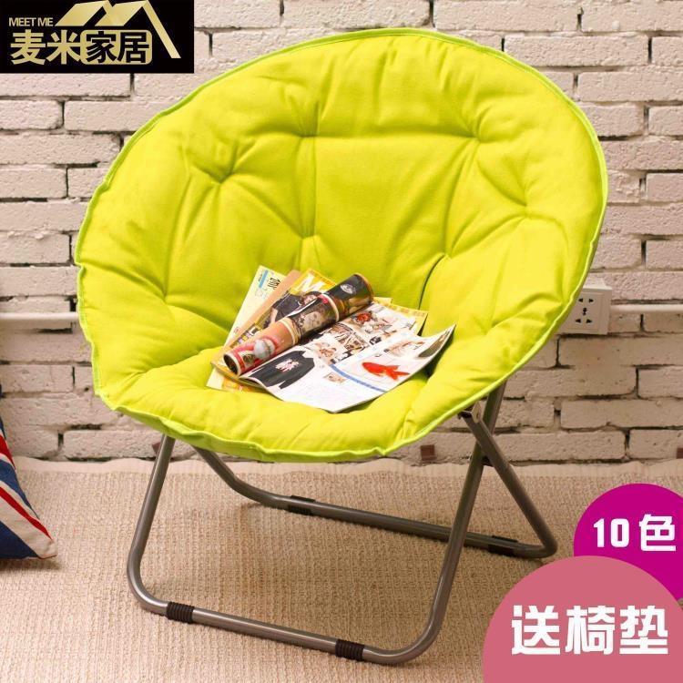 【可開發票】大號成人月亮椅太陽椅懶人椅雷達椅躺椅摺疊椅沙發靠背圓椅—聚優購物網