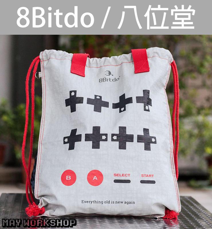 八位堂 / 8bitdo 魂斗袋 束口袋 摺疊 手提袋 輕便 背包 / MAY