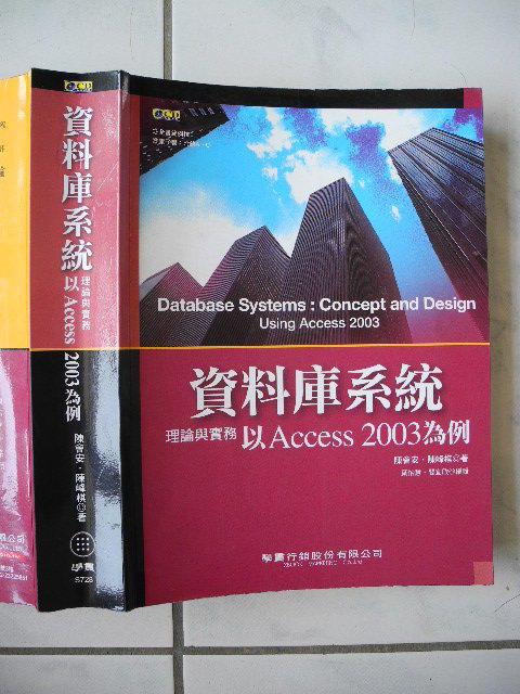 橫珈二手電腦書【資料庫系統理論與實務 以Access 2003為例 劉宇陽著】學貫出版 2009年 編號:R10