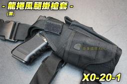 【翔準軍品AOG】龍捲風腿掛套-黑 BB槍 BB彈 瓦斯槍 玩具槍 空氣槍 CO2槍 短槍 模型槍 X0-20-1