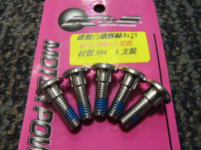 DIY本舖 K&S KYMCO G5/雷霆 白鐵碟盤螺絲 8X25 (一組五顆,直購價為單顆售價)