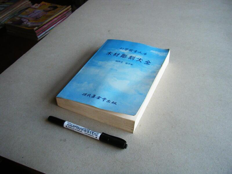 木材彫刻大全 -- 羅夢彬 編譯 -- 徐氏基金會78年再版 -- 亭仔腳舊書