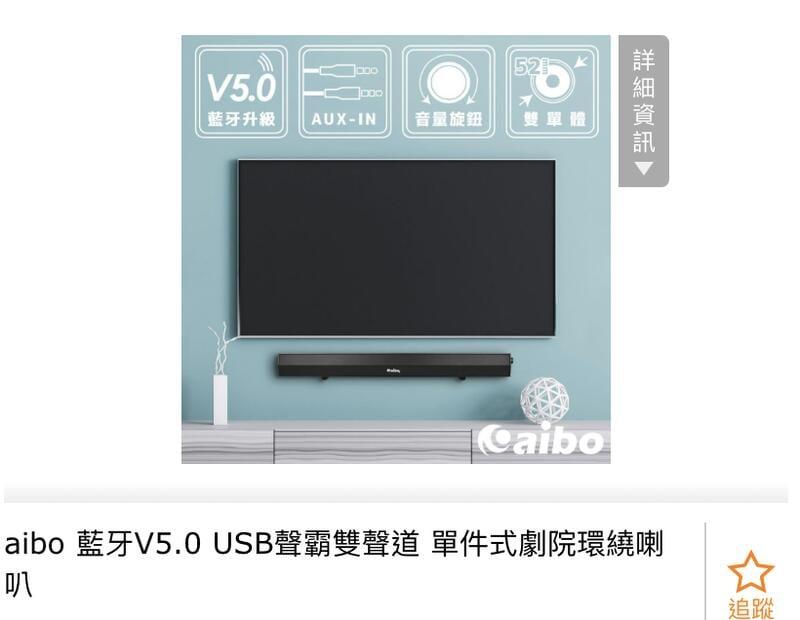 aibo 藍牙V5.0 / USB 聲霸雙聲道 家庭劇院立體環繞喇叭 (LA-BT-L600XP)