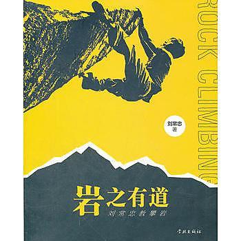 【愛書網】9787548603436 岩之有道——劉常忠教攀岩 簡體書 作者:劉常忠