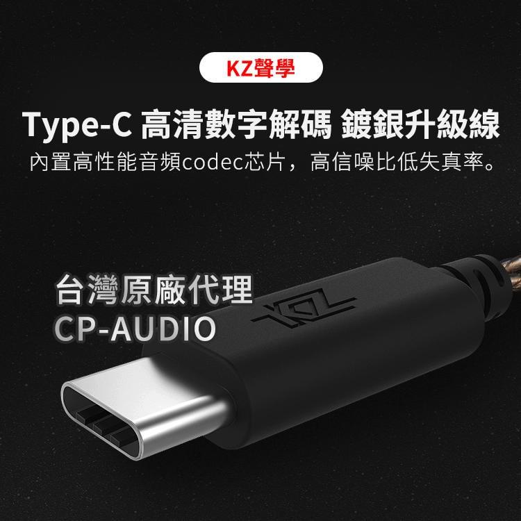 ◆真正原廠公司貨◆{CP-AUDIO} KZ Type-c 鍍銀升級線 高檔線芯 0.75MM 鍍金插針