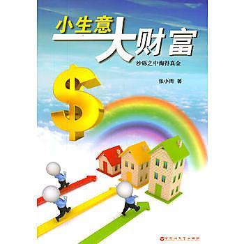 【愛書網】9787550008588 小生意大財富 簡體書 作者:張小雨