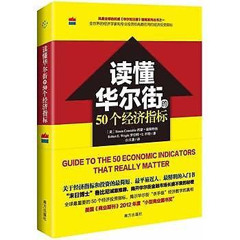 【愛書網】9787550118270 讀懂華爾街的50個經濟指標 簡體書 作者:【美】Simon Constable西蒙.康斯特勃,Robert E. Wright羅伯特.