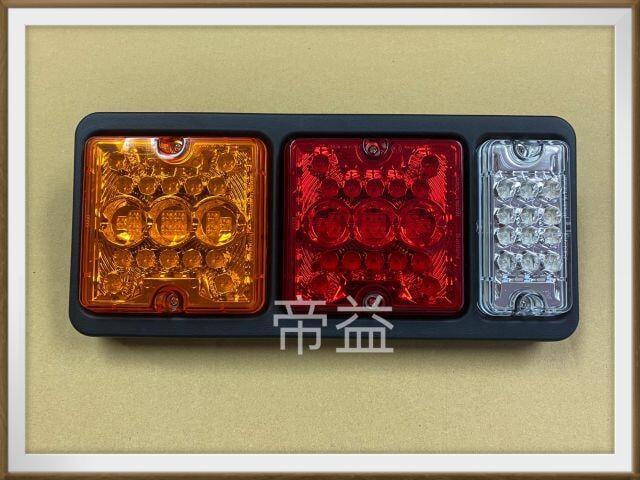 【帝益汽材】堅達 LED 大型方燈 3燈3色 後燈 煞車燈 方向燈 倒車燈 適用於: VOLVO DAF KIA 貨車