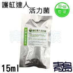 中3↓↓BP。青島水族。YB004台灣友浚-----護缸達人活力菌粉 淡水日常維護用複合菌=11g/15ml