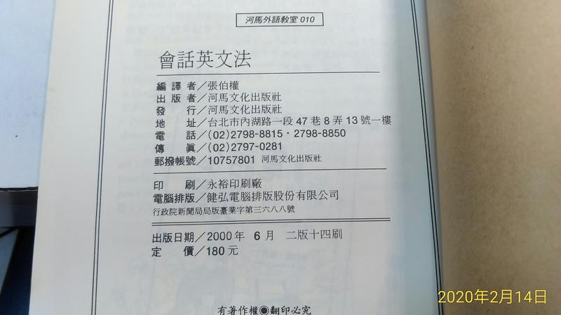 古今書廊二手書店《會話英文法》張伯權│河馬文化│八成新 957856807X