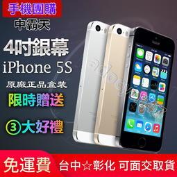 原廠盒裝 IPhone 5 / 5s 64G (送鋼化膜+空壓殼)16G/32G i5 i5s 全新庫存 空機價