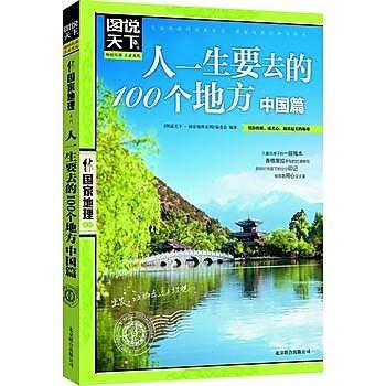 【愛書網】9787550207530 人一生要去的100個地方 中國篇 圖說天下 國家地理 簡體書 作者:圖說天下.國家地理系列>編委會