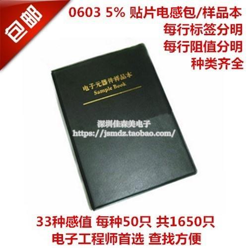 滿199免運0603 5% 貼片電感 共33種每種50個 樣品本 樣品盒 0元件集 0元件冊 230-00228