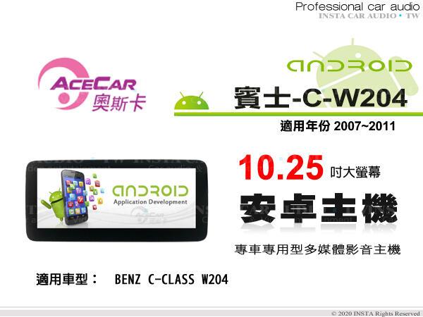 音仕達汽車音響 ACECAR 奧斯卡【BENZ C-W204】2007~2011年 10.25吋安卓多媒體影音主機 賓士