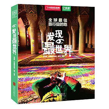 【愛書網】9787550248465 發現最世界:全球旅行聖地 簡體書 作者:窮遊網 中國國家地理·圖書 編著