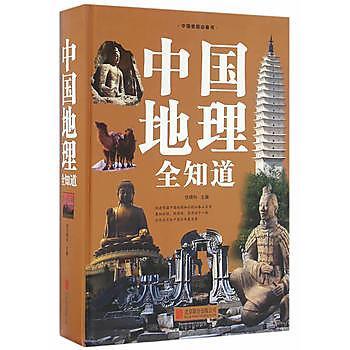 【愛書網】9787550269729 中國地理全知道 簡體書 作者:任嘯科 主編