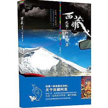 【愛書網】9787550269385 西藏之西 阿裏阿裏 西藏人文遊記 簡體書 作者:李初初