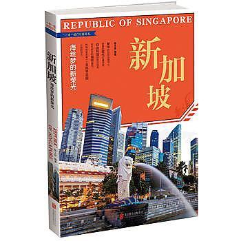 【愛書網】9787550270916 新加坡 : 海絲夢的新榮光 簡體書 作者:楊玉萍