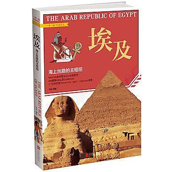 【愛書網】9787550270879 埃及 : 海上絲路的主樞紐 簡體書 作者:甘穀