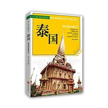 【愛書網】9787550279797 泰國:海絲路的戰略支點 簡體書 作者:宋歌  薑子釩