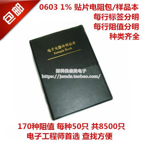滿199免運0603 1% 貼片電阻 共170種每種50個 樣品本 樣品盒 0元件集 0元件冊 230-00225
