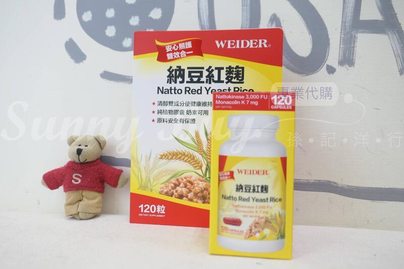 【Sunny Buy】◎現貨◎ 台灣好市多 WEIDER 威德納豆紅麴 550毫克 120粒