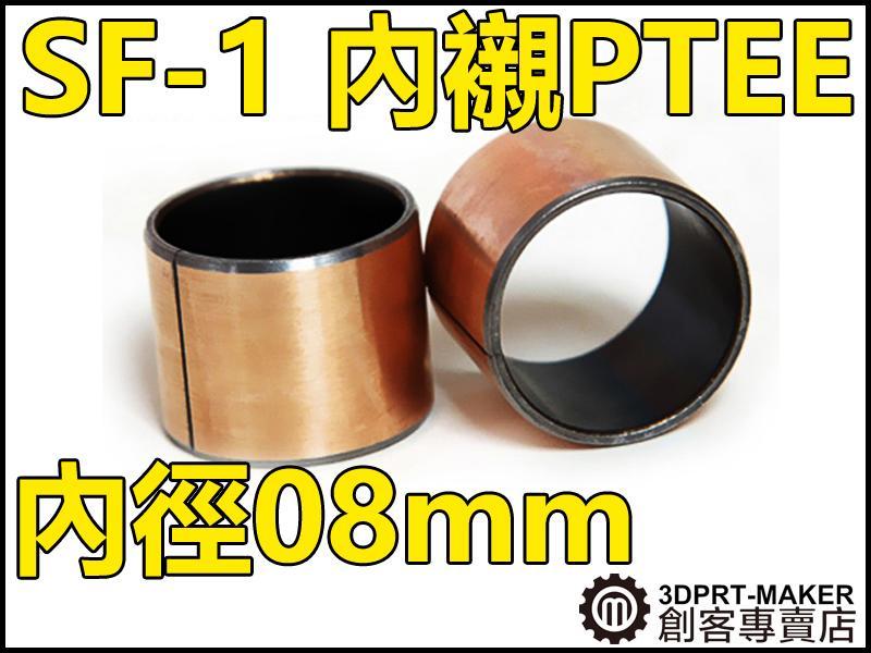 【3DPRT 專賣店】★830★SF-1銅套 內徑08MM 直套軸承 外徑10MM 高06 10 15MM 內襯PTEE