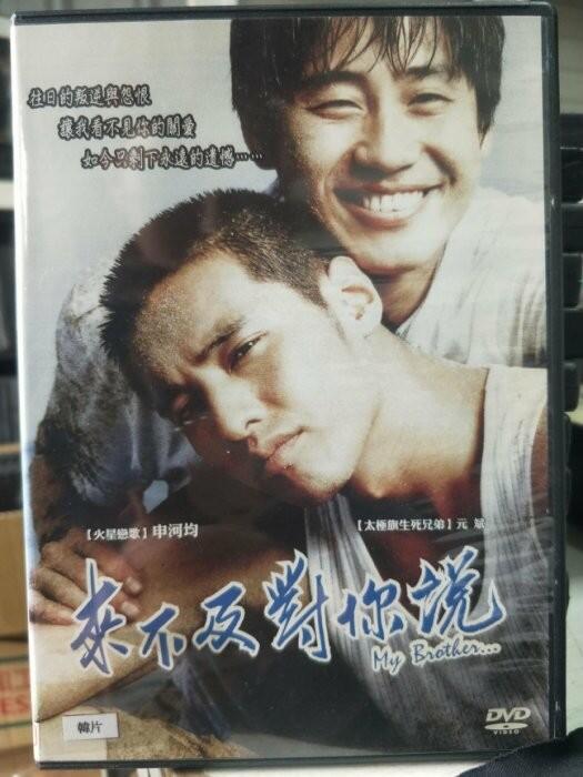 挖寶二手片-L05-009-正版DVD-韓片【來不及對你說】-元斌 申河均(直購價)