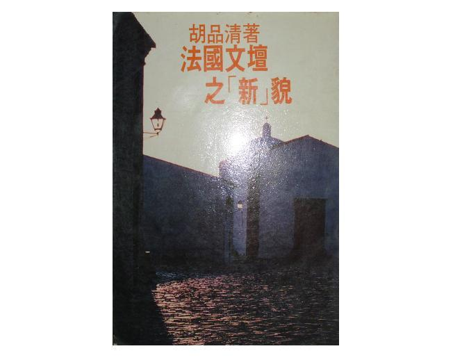 【黃藍二手書 文學】《法國文壇之新貌》華欣文化│胡品清│
