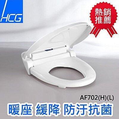 寒流來襲 最舒適馬桶蓋 和成牌 和成 HCG AF702 (L) AF702 健康暖座 有緩降功能 馬桶蓋 坐墊會加熱