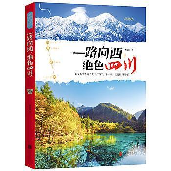 【愛書網】9787550292468 一路向西,絕色四川 圖說天下 國家地理 簡體書 作者:曹亞楠