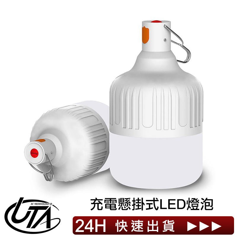【LED智能多功能照明燈 輕巧便利好攜帶 登山露營擺地攤】USB充電 3種瓦數可挑選 ABS材質 燈泡