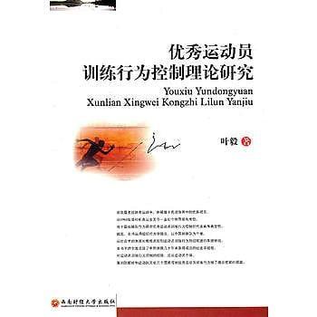 【愛書網】9787550402249 優秀運動員訓練行為控制理論研究 簡體書 作者:葉毅  著