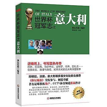 【愛書網】9787550413788 世界盃冠軍志之義大利 簡體書 作者:體壇傳媒