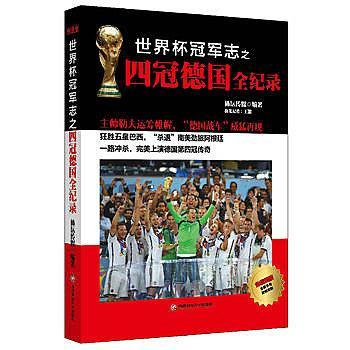 【愛書網】9787550416109 世界盃冠軍志之四冠德國全紀錄 簡體書 作者:體壇傳媒