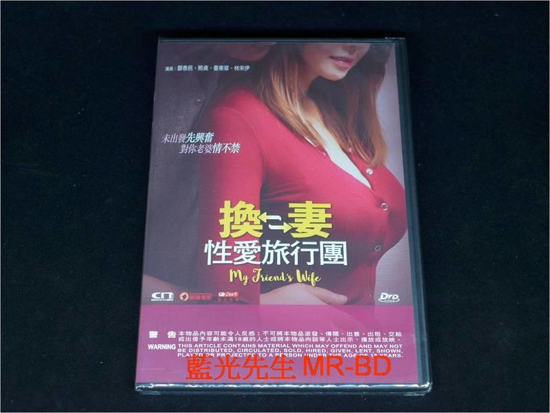 [DVD] - 好友妻別客氣 ( 換妻性愛旅行團 ) My Friend's Wife