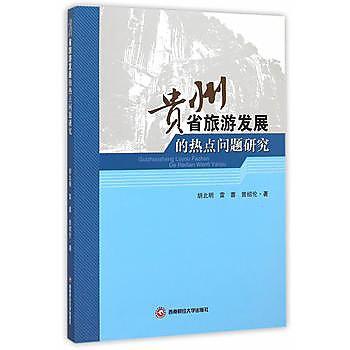 【愛書網】9787550418257 貴州省旅遊發展的熱點問題研究 簡體書 作者:胡北明,雷蓉,曾紹倫 著