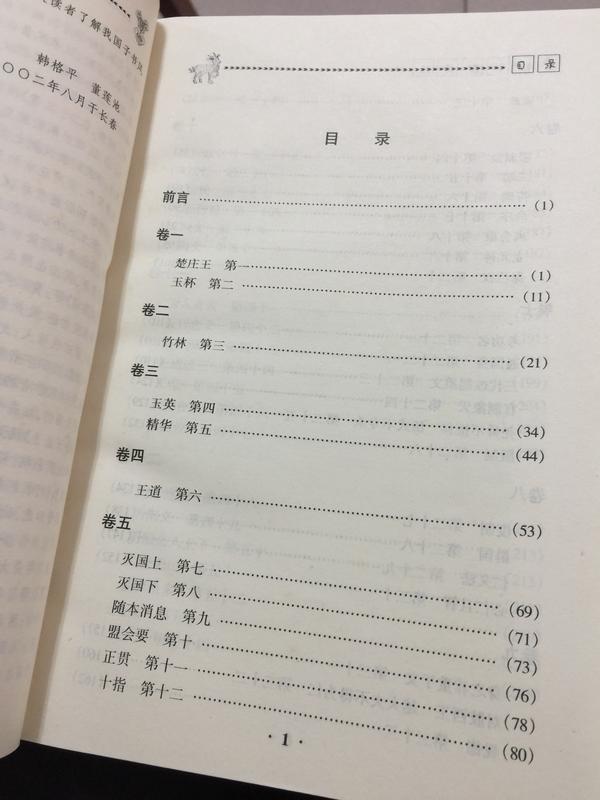 董子春秋繁露譯注-閻麗譯注-哈爾濱人民岀版社-2002年