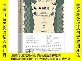 古文物罕見簡單富足-修訂升級版露天17610 罕見簡單富足-修訂升級版 莎拉·班·布瑞斯納(Sarah Ban B 廣西