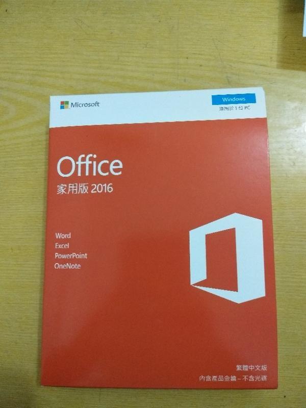 office2016/2019 家用版 家用及學生版 繁體中文 PKC (office2016/2019hs)