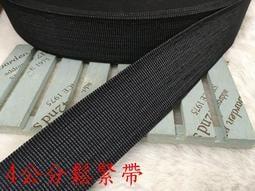 ~便宜地帶~黑色系牛仔風格4公分鬆緊帶1捲25尺賣100元出清(長750公分)~彈性超好~