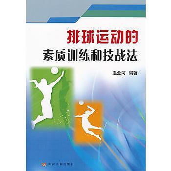 【愛書網】9787550902763 排球運動的素質訓練和技戰法 簡體書 作者:溫金河編著